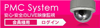 PMC System 会員様用ログイン
